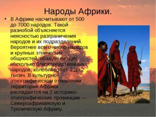 Народы Африки. В Африке насчитывают от 500 до 7000 народов. Такой разнобой об