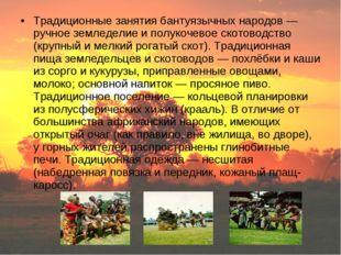 Традиционные занятия бантуязычных народов — ручное земледелие и полукочевое с
