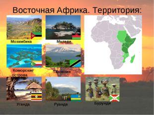 Восточная Африка. Территория: Мозамбика Малави Коморские острова Танзания Уга
