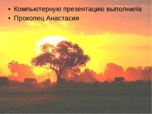 Компьютерную презентацию выполнила Прокопец Анастасия