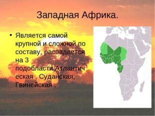 Западная Африка. Является самой крупной и сложной по составу, распадается на