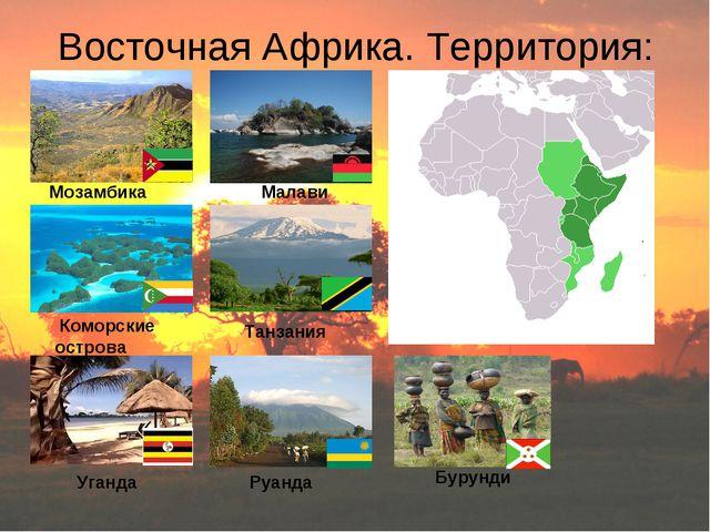 Восточная Африка. Территория: Мозамбика Малави Коморские острова Танзания Уга...