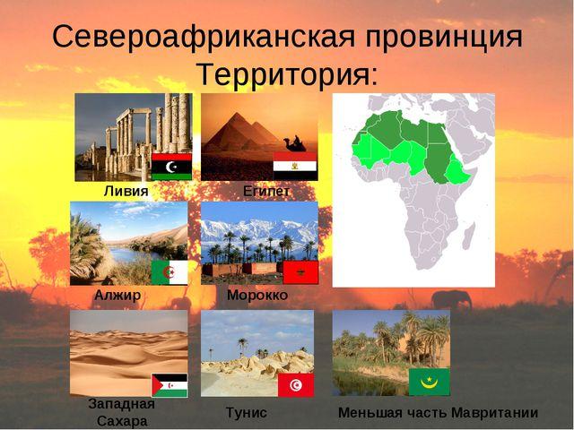 Североафриканская провинция Территория: Ливия Египет Тунис Алжир Морокко Запа...