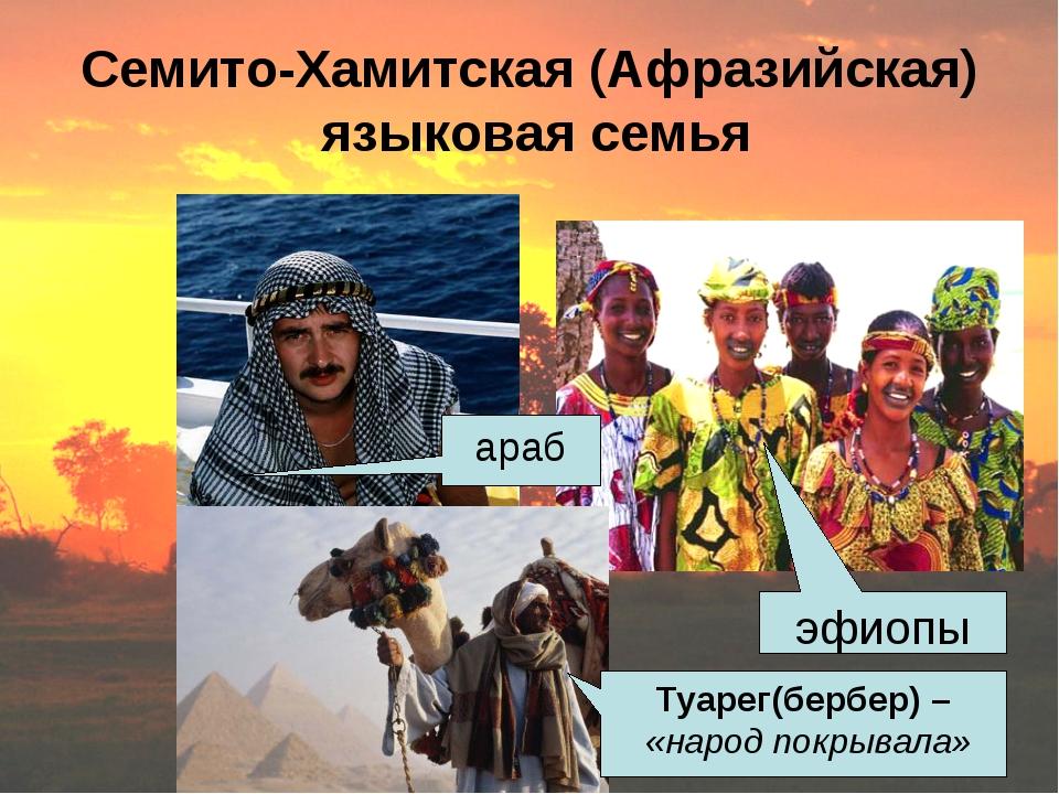 Семито-Хамитская (Афразийская) языковая семья араб эфиопы Туарег(бербер) – «н...