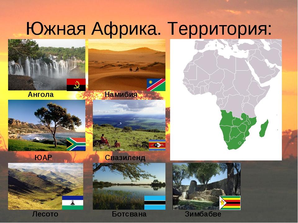 Южная Африка. Территория: Ангола Намибия ЮАР Свазиленд Лесото Ботсвана Зимбабве