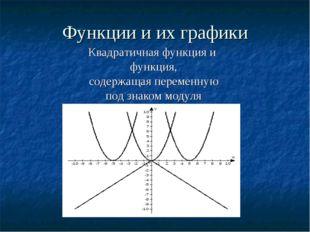 Функции и их графики Квадратичная функция и функция, содержащая переменную по