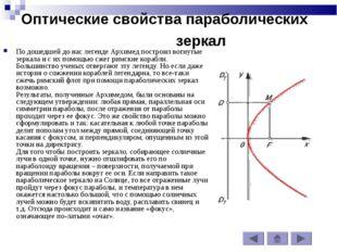 Оптические свойства параболических зеркал По дошедшей до нас легенде Архимед