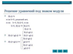 Решение уравнений под знаком модуля |f(x)|=b если b0, |f(x)|  f(x)=b f(x)=-b