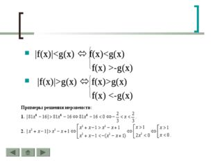 |f(x)|g(x)  f(x)>g(x) f(x)