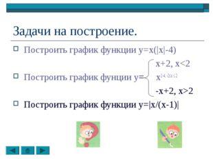 Задачи на построение. Построить график функции y=x(|x|-4) x+2, x2 Построить г