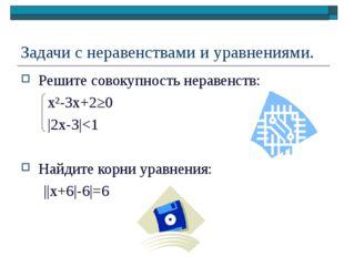 Задачи с неравенствами и уравнениями. Решите совокупность неравенств: x²-3x+2