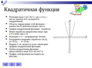 Квадратичная функция Функция вида y=ax2+bx+c, где a, b и c – числа, причем a