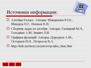 Источники информации: Алгебра 9 класс. Авторы: Макарычев Ю.Н., Миндюк Н.Г., Н