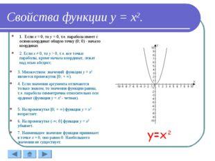 Свойства функции у = х2. 1. Если х = 0, то у = 0, т.е. парабола имеет с осям