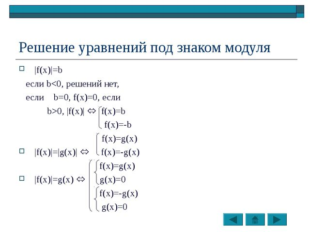 Решение уравнений под знаком модуля |f(x)|=b если b0, |f(x)|  f(x)=b f(x)=-b...