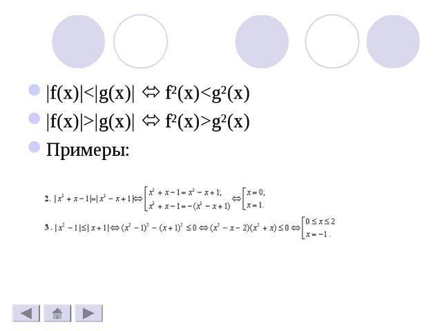 |f(x)|g²(x) Примеры: