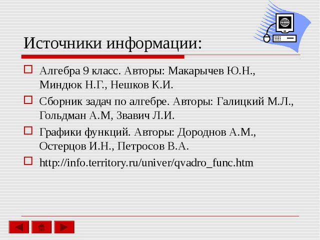 Источники информации: Алгебра 9 класс. Авторы: Макарычев Ю.Н., Миндюк Н.Г., Н...