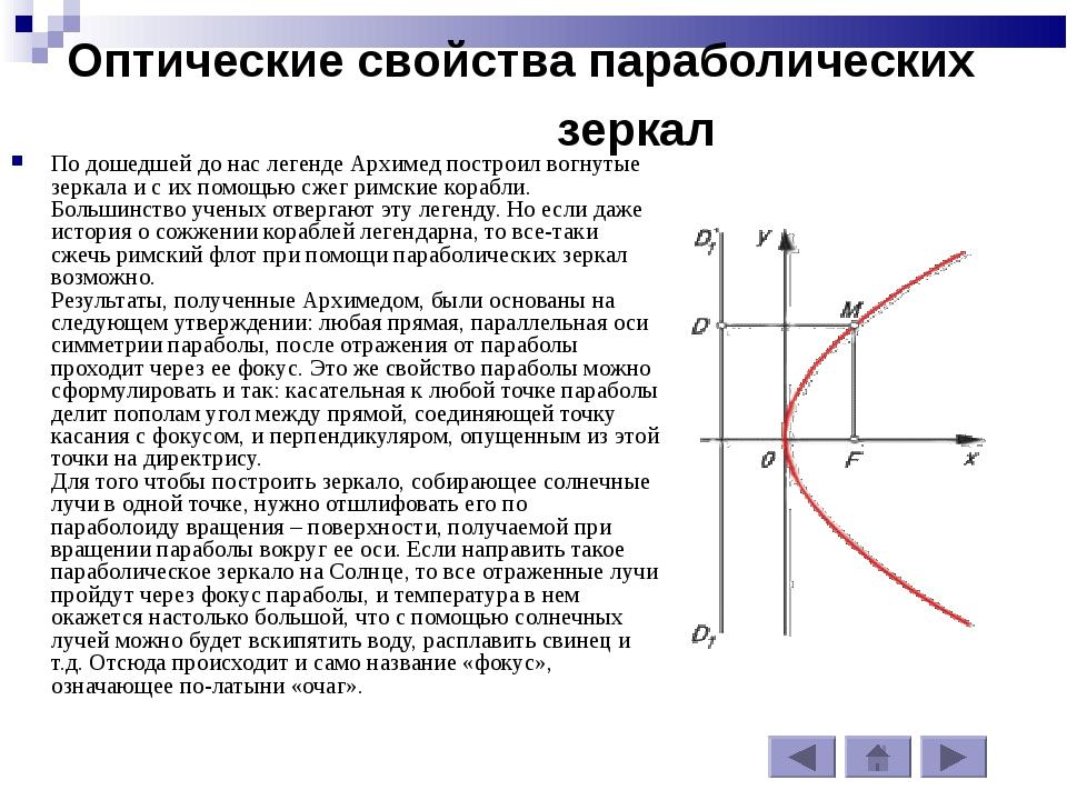 Оптические свойства параболических зеркал По дошедшей до нас легенде Архимед...
