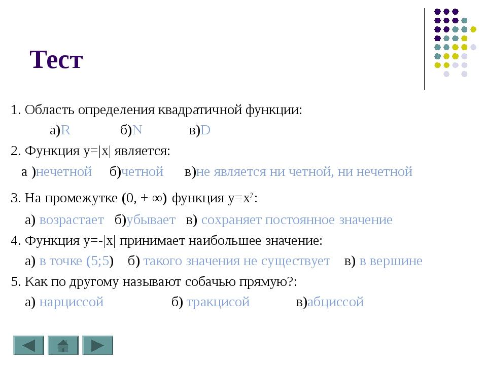 Тест 1. Область определения квадратичной функции: а)R б)N в)D 2. Функция y=|x...