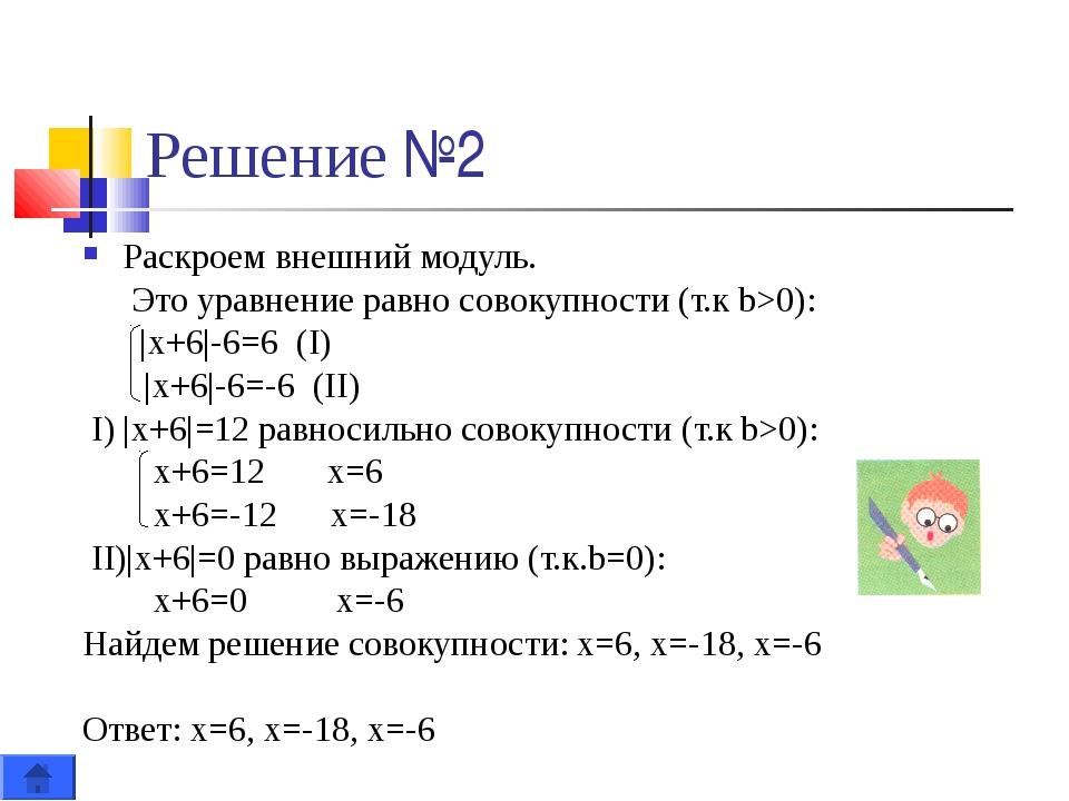 Решение №2 Раскроем внешний модуль.  Это уравнение равно совокупности (т.к b...
