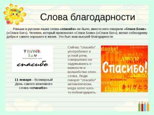 Слова благодарности Раньше в русском языке слова «спасибо» не было, вместо