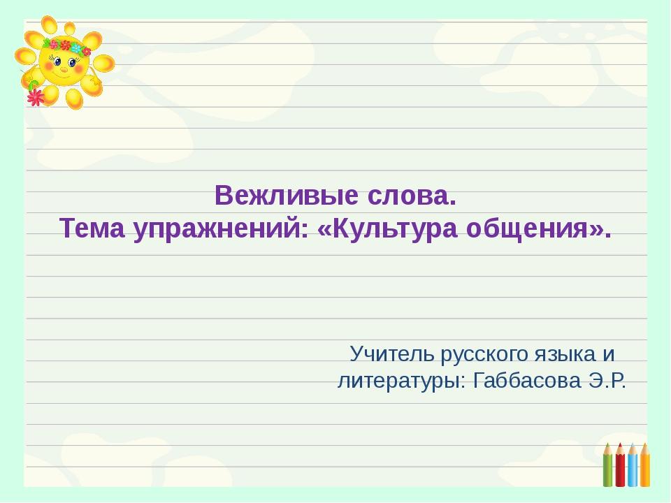 Вежливые слова. Тема упражнений: «Культура общения». Учитель русского языка и...