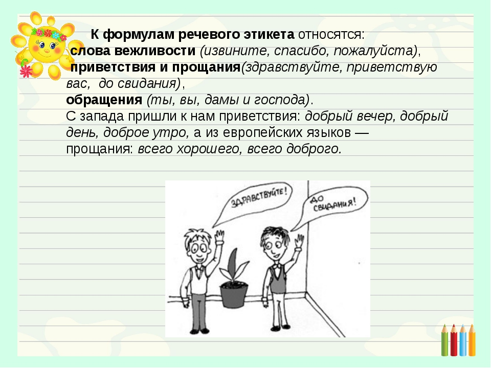К формулам речевого этикетаотносятся: слова вежливости(извините, спасибо,...