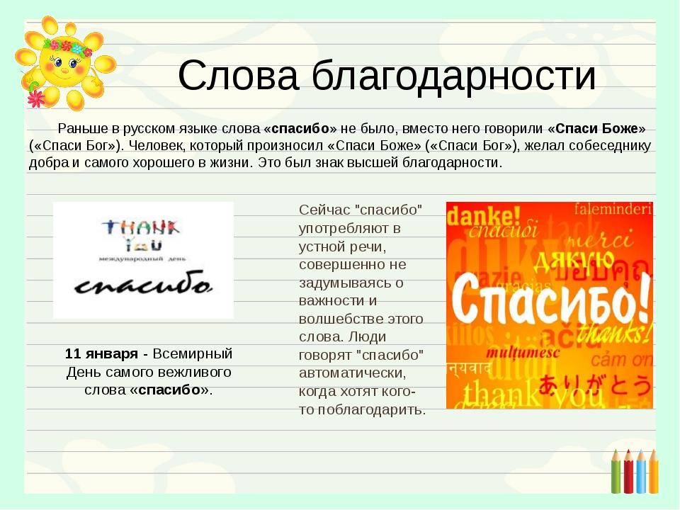 Слова благодарности Раньше в русском языке слова «спасибо» не было, вместо...