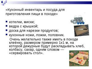 «Кухонный инвентарь и посуда для приготовления пищи в походе» котелки, миски;