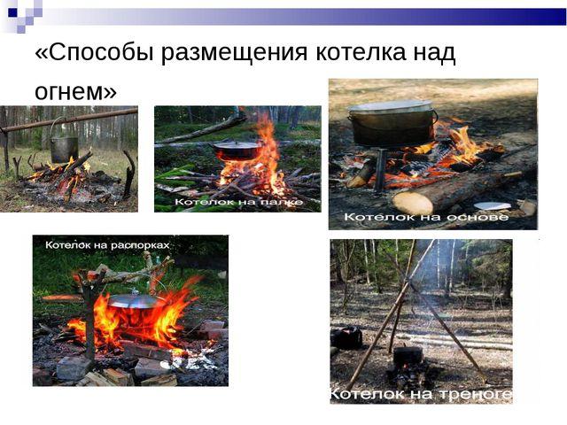 «Способы размещения котелка над огнем»