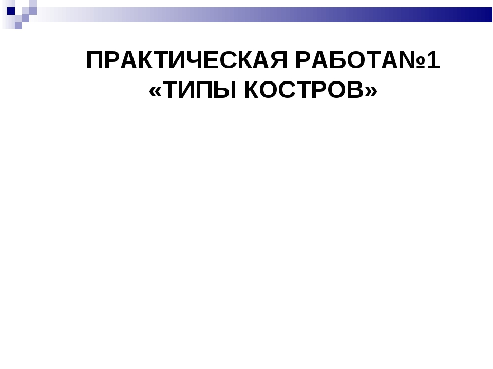 ПРАКТИЧЕСКАЯ РАБОТА№1 «ТИПЫ КОСТРОВ»