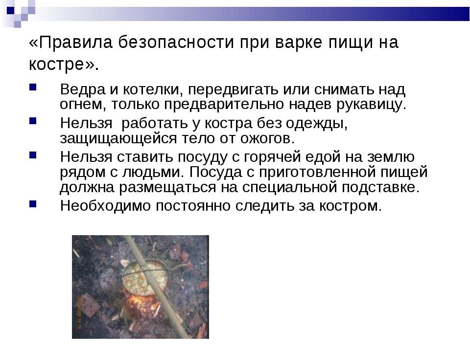 «Правила безопасности при варке пищи на костре». Ведра и котелки, передвигать...