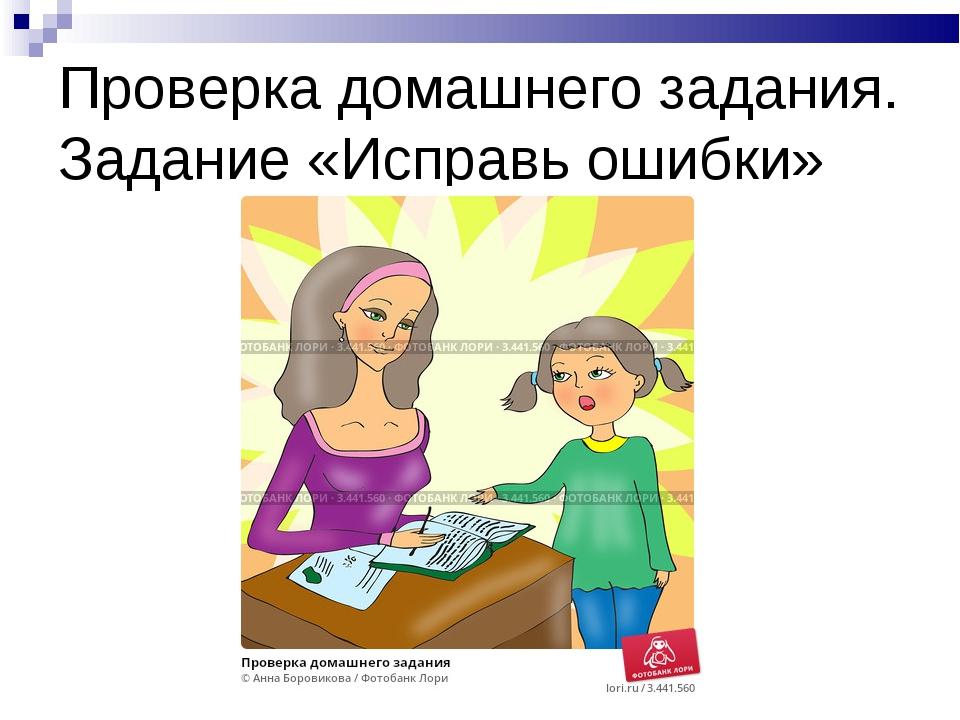 Проверка домашнего задания. Задание «Исправь ошибки»