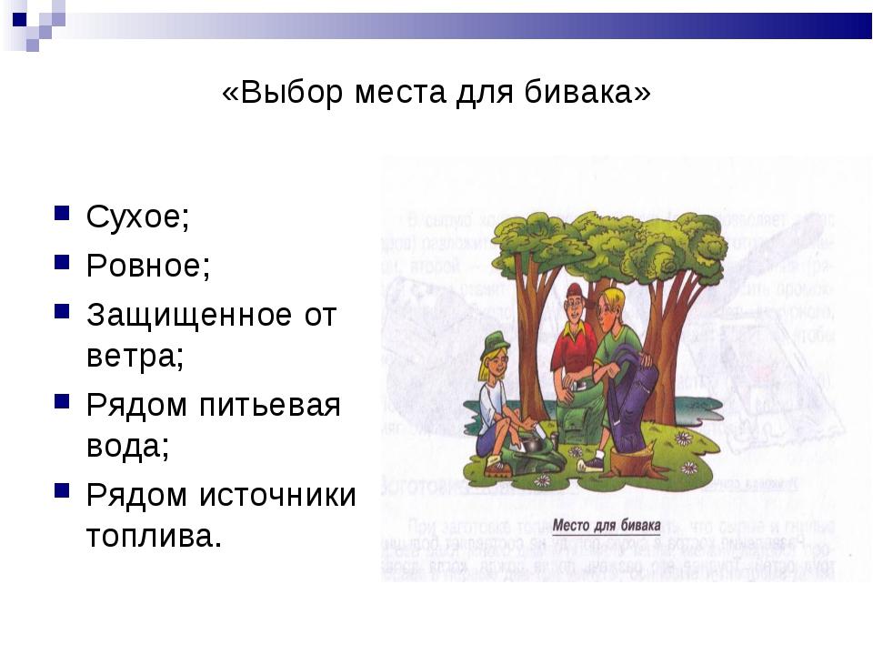 «Выбор места для бивака» Сухое; Ровное; Защищенное от ветра; Рядом питьевая в...
