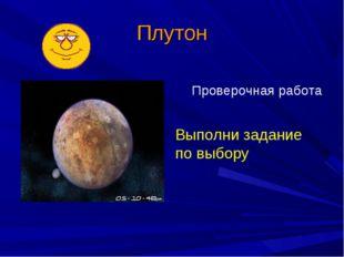 Плутон Проверочная работа Выполни задание по выбору