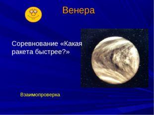 Венера Соревнование «Какая ракета быстрее?» Взаимопроверка