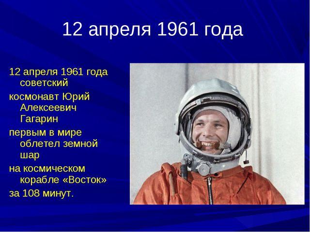 12 апреля 1961 года 12 апреля 1961 года советский космонавт Юрий Алексеевич Г...