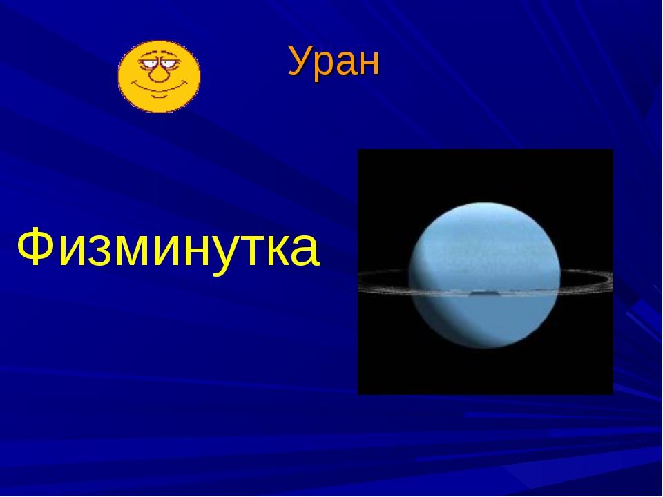Уран Физминутка