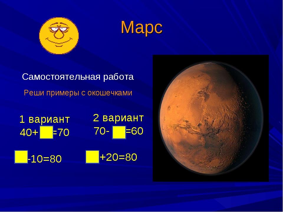 Марс Самостоятельная работа Реши примеры с окошечками 1 вариант 40+ =70 -10=8...