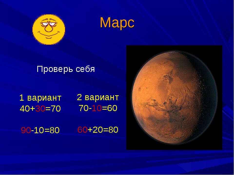 Марс Проверь себя 1 вариант 40+30=70 90-10=80 2 вариант 70-10=60 60+20=80
