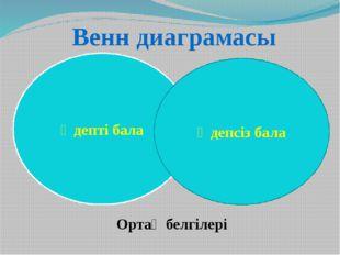 Әдепті бала Венн диаграмасы Әдепсіз бала Ортақ белгілері