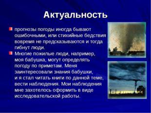 Актуальность прогнозы погоды иногда бывают ошибочными, или стихийные бедствия