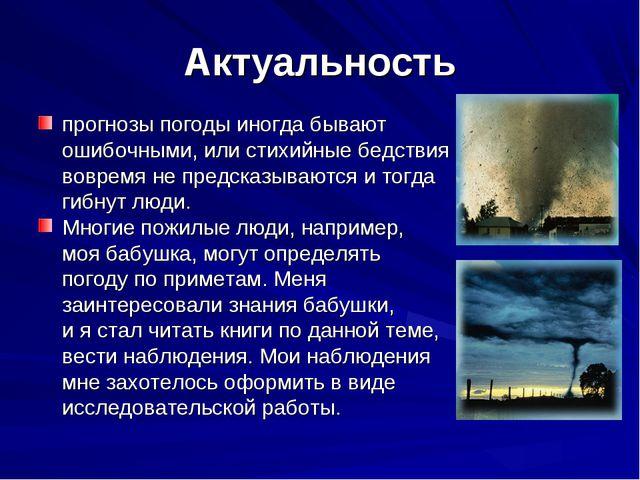 Актуальность прогнозы погоды иногда бывают ошибочными, или стихийные бедствия...
