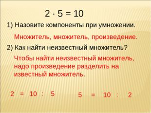 2 · 5 = 10 1) Назовите компоненты при умножении. Множитель, множитель, произв