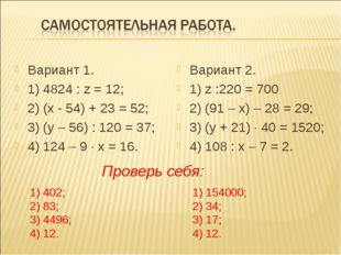 Вариант 1. 1) 4824 : z = 12; 2) (х - 54) + 23 = 52; 3) (у – 56) : 120 = 37; 4