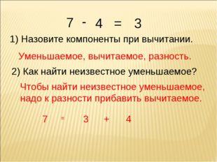 7 1) Назовите компоненты при вычитании. Уменьшаемое, вычитаемое, разность. 2)