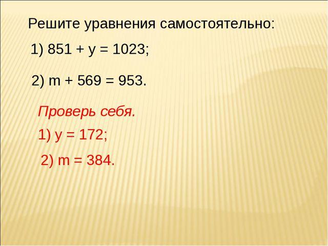 Решите уравнения самостоятельно: 1) 851 + у = 1023; 2) m + 569 = 953. 1) у =...