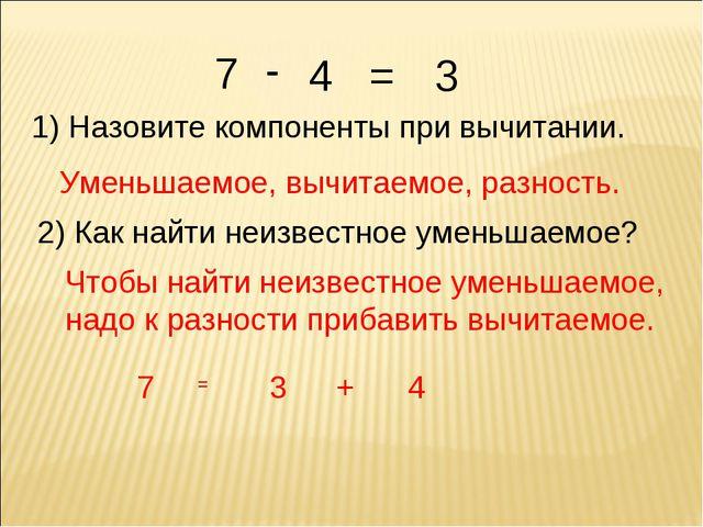 7 1) Назовите компоненты при вычитании. Уменьшаемое, вычитаемое, разность. 2)...