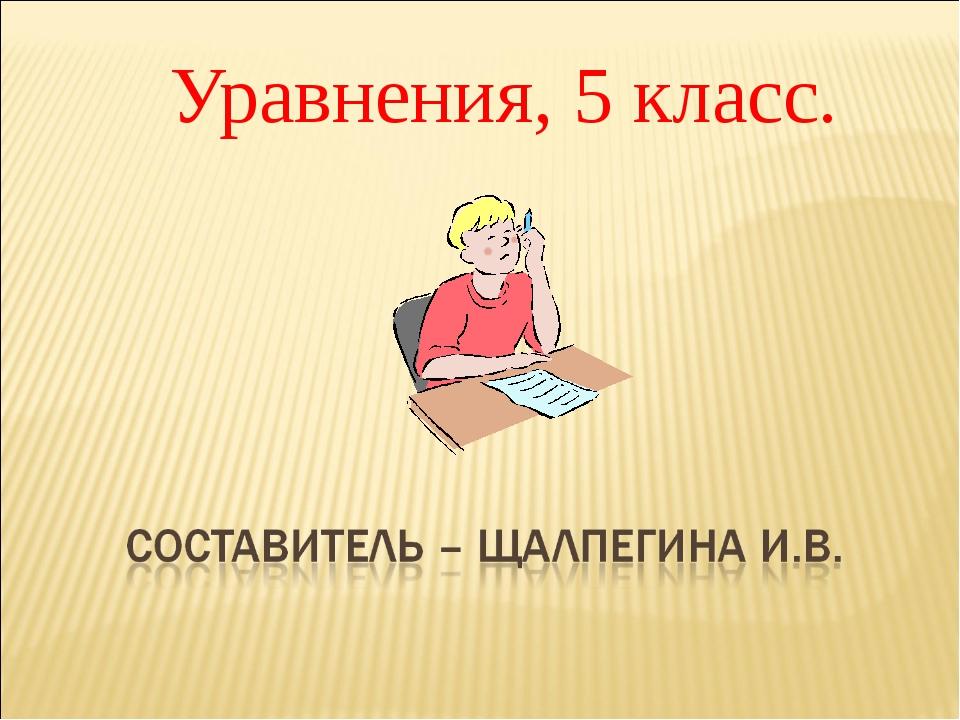 Уравнения, 5 класс.