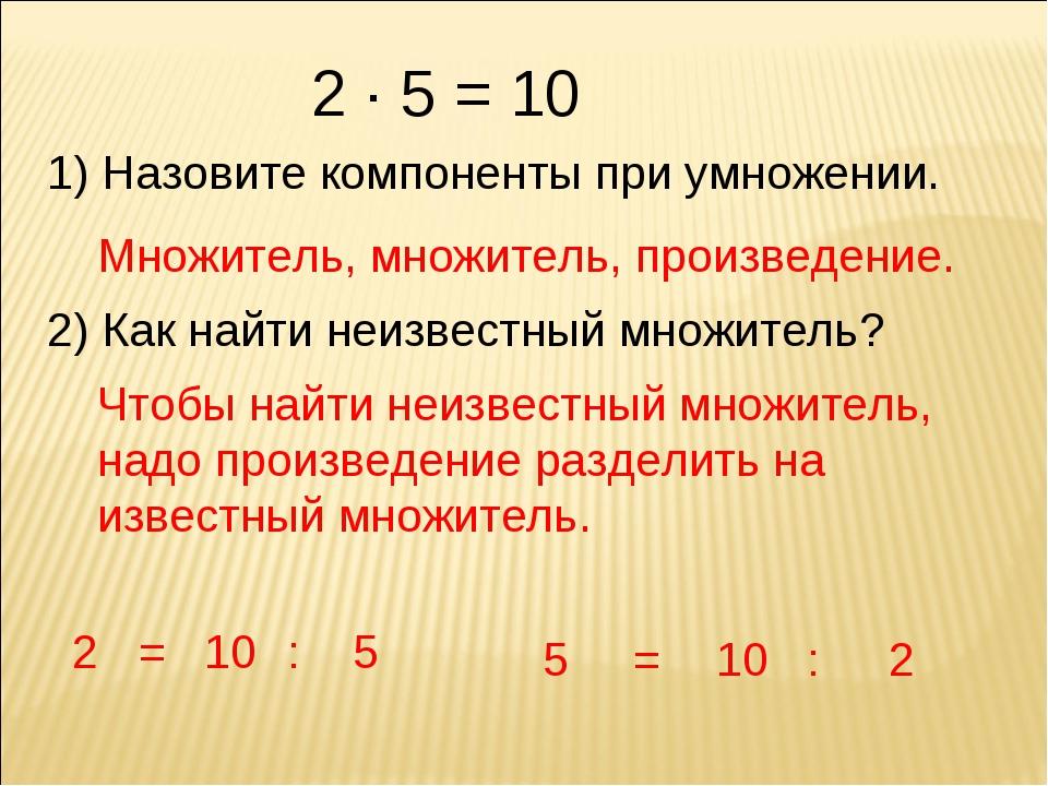 2 · 5 = 10 1) Назовите компоненты при умножении. Множитель, множитель, произв...